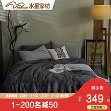 水星家纺针织棉四件套简风律简约纯色条格被套床单全棉床上用品