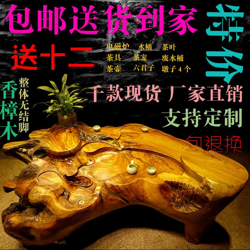 根雕茶几 整体树根香樟木 天然实木红木树桩茶桌原木茶台茶海家用