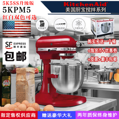 美国kitchenaid