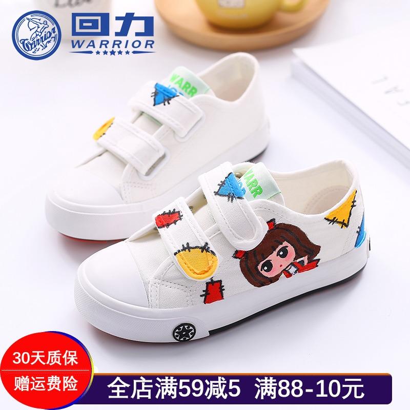 白布鞋手绘
