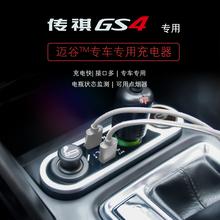广汽传祺传奇GS4专用车充车载点烟充电器改装 多功能一拖二智能USB