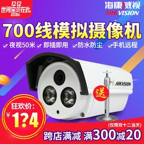 海康威视 DS-2CE16A2P-IT5P 700线 红外摄像机模拟监控摄像头DIS