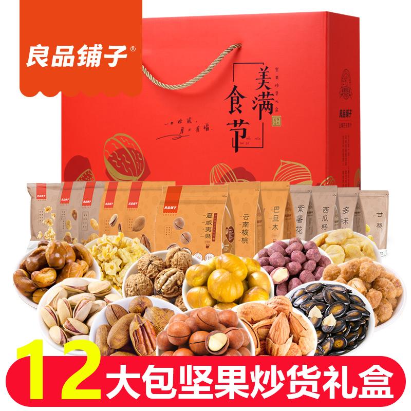 良品铺子美满食节坚果炒货零食大礼包组合休闲网红零食干果礼盒装