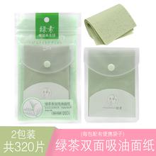 绿茶吸油纸面部控油脸部补妆清洁毛孔刘海吸油面纸便携男女士夏季