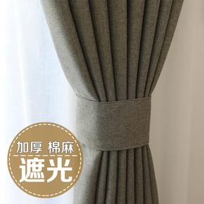 加厚全遮光布窗帘简约现代纯色棉麻风定制卧室客厅落地飘窗帘成品