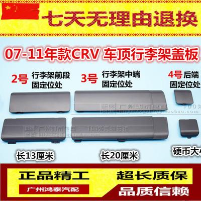 思威07-11年款CRV车顶压条螺丝卡扣盖CRV行李架盖前挡玻璃饰盖