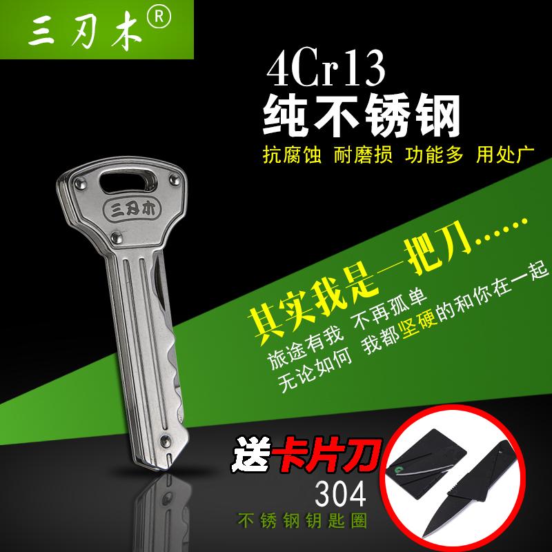 三刃木折叠刀过安检创意迷你钥匙扣钥匙刀军刀随身多功能小刀包邮