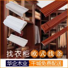 华企专用装饰条实木线条罗马柱欧式家具衣柜橱样品小样连接