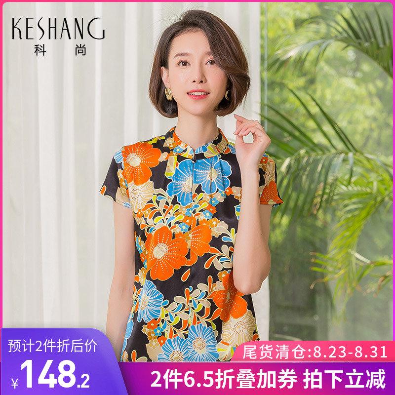 科尚夏季新品韩版时尚修身显瘦女士花色桑蚕丝上衣真丝衬衫