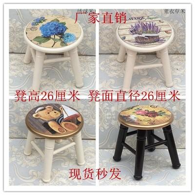 美式乡村 田园凳子欧式凳子 实木矮凳 小圆凳小板凳 多款可选排行榜