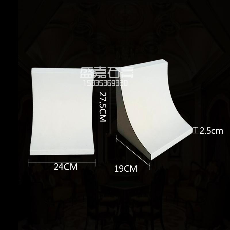 盛嘉光面梁托石膏24cm欧式简约地中海风无花素面弧形造型梁托装饰