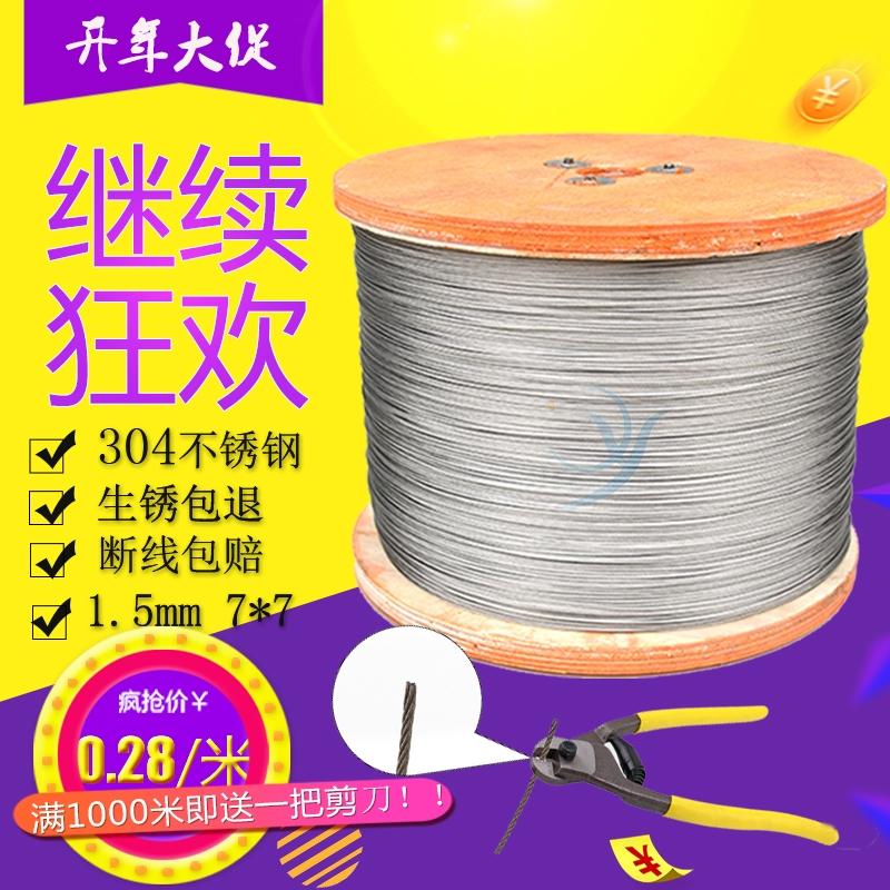 钢丝线专用线