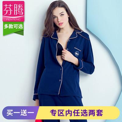 芬腾睡衣春秋季新款女士长袖薄款纯棉纯色韩版开衫全棉家居服套装