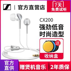 SENNHEISER/森海塞尔 CX 200 STREET II 入耳式重低音cx200耳机