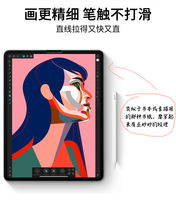 Ipad2018 new paper film ipadpro11 paper film 12.9 imitation paper handwriting writing painting film condensation Japanese frosted apple 9.7 flat 10.5 paper film protective film