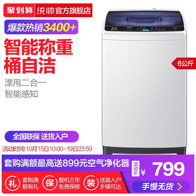 迷你全自动洗衣机 2kg