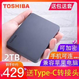 东芝移动硬盘2t 移动硬移动盘2T 高速硬盘 硬盘2t 东芝新小黑a3图片