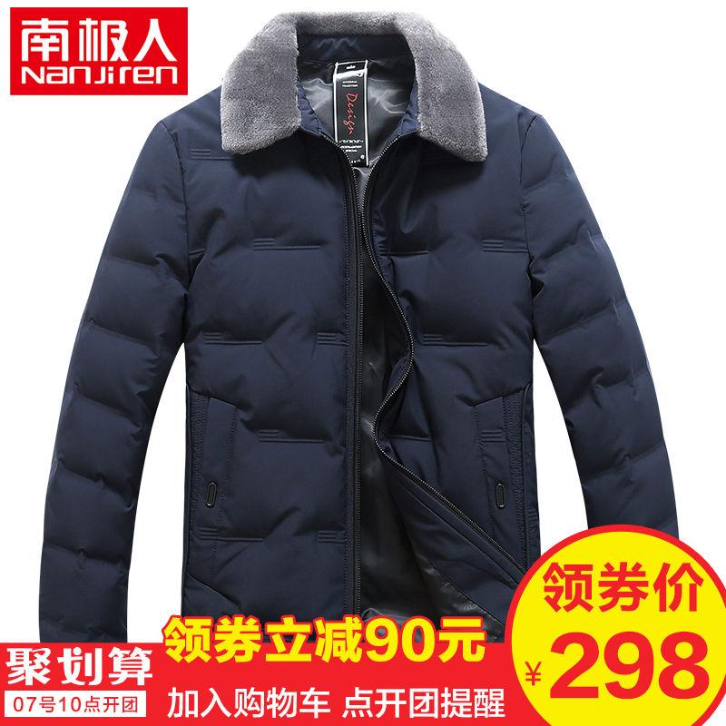 南极人中老年男士羽绒服短款加厚冬季中年男装保暖大码爸爸装外套