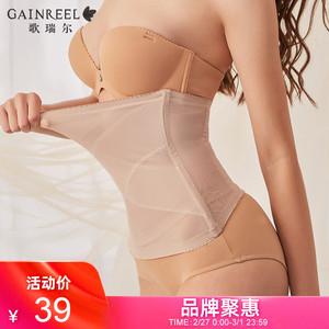歌瑞尔时尚塑身高腰收腹带束腰健身运动腰封19001GE