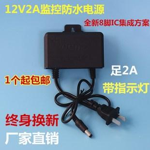 12v2a电源 12V2A监控防水专用电源 监控电源 摄像机头电源 适配器