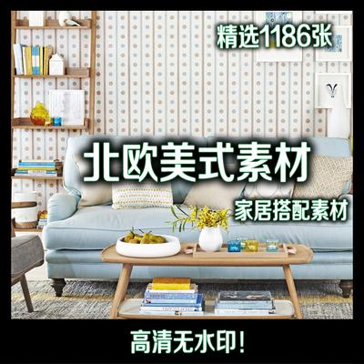 清新北欧现代美式乡村软装家居氛围家具搭配素材装修参考效果图片