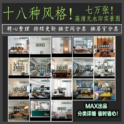 2018装修设计效果图家装实景三居室房屋室内二居室客厅小户型全屋性价比高吗