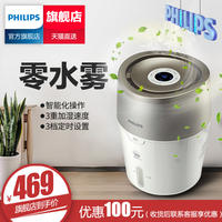 Philips humidifier home bedroom HU4803 small mini portable large capacity intelligent fog-free hydrating