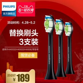 飞利浦电动牙刷替换刷头HX6063 3支装适用于HX9332/HX9322/HX9362