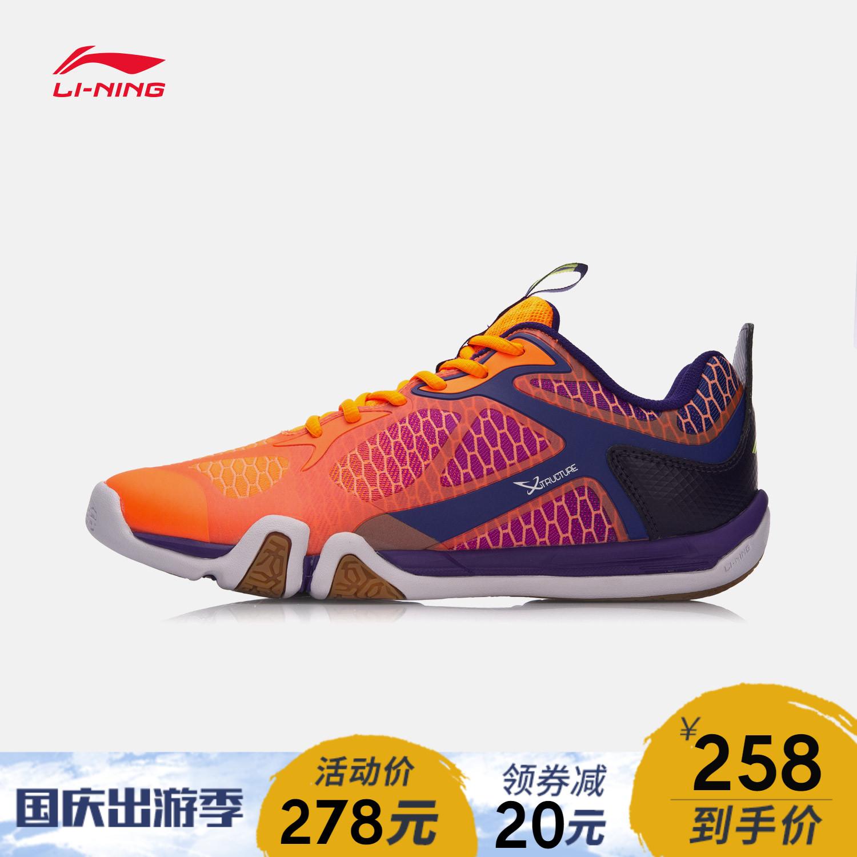 李宁羽毛球运动鞋