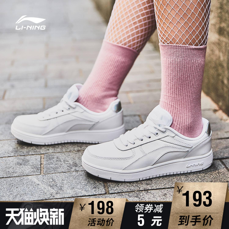 李宁板鞋女鞋休闲鞋2018新款滑板鞋小白鞋秋冬季白色板鞋运动鞋