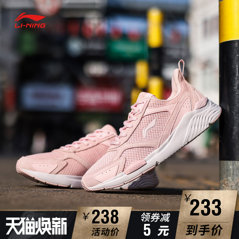 李宁休闲鞋女鞋逐云轻便耐磨防滑时尚经典冬季透气运动鞋AGLN232