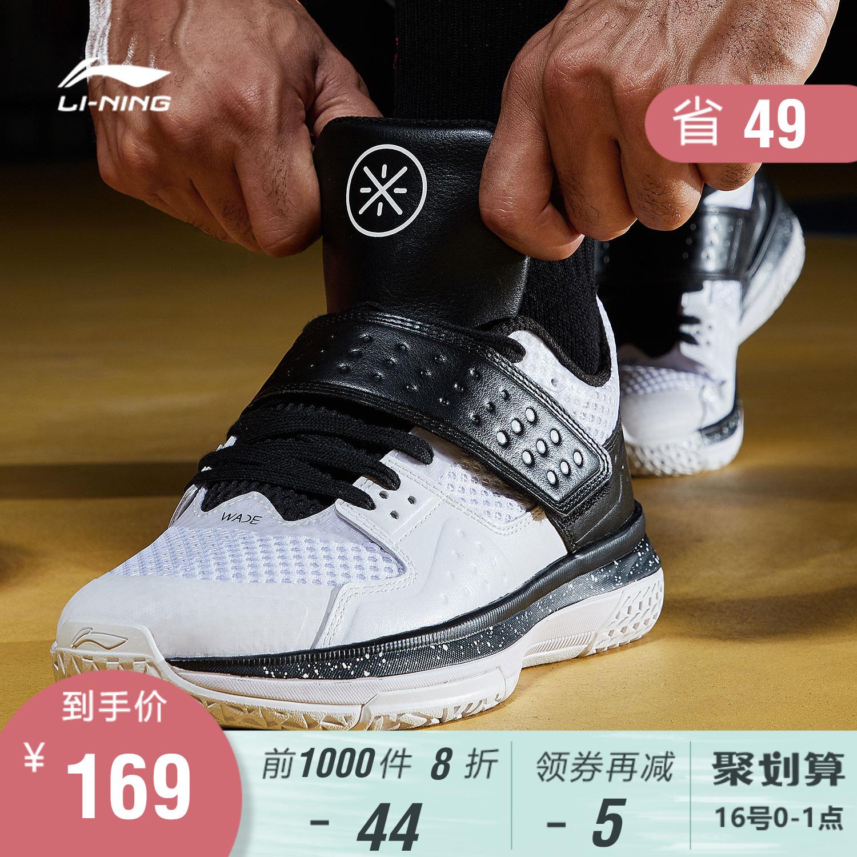 李宁篮球鞋男鞋战铠新款防滑耐磨实战球鞋春秋季低帮战靴运动鞋男
