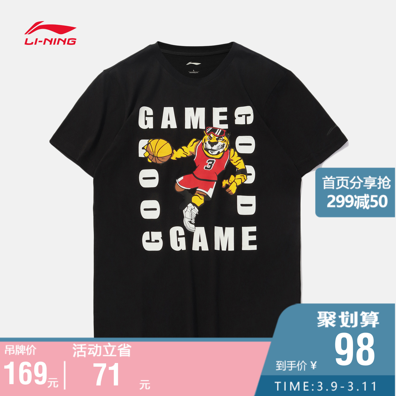李宁短袖T恤男士2020新款篮球系列圆领宽松休闲上衣针织运动服
