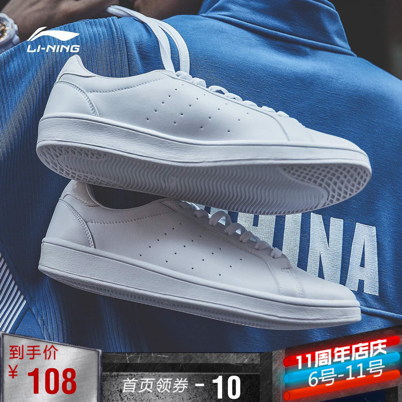 李宁板鞋休闲鞋男鞋潮流耐磨休闲滑板鞋小白鞋春夏季防滑运动鞋男
