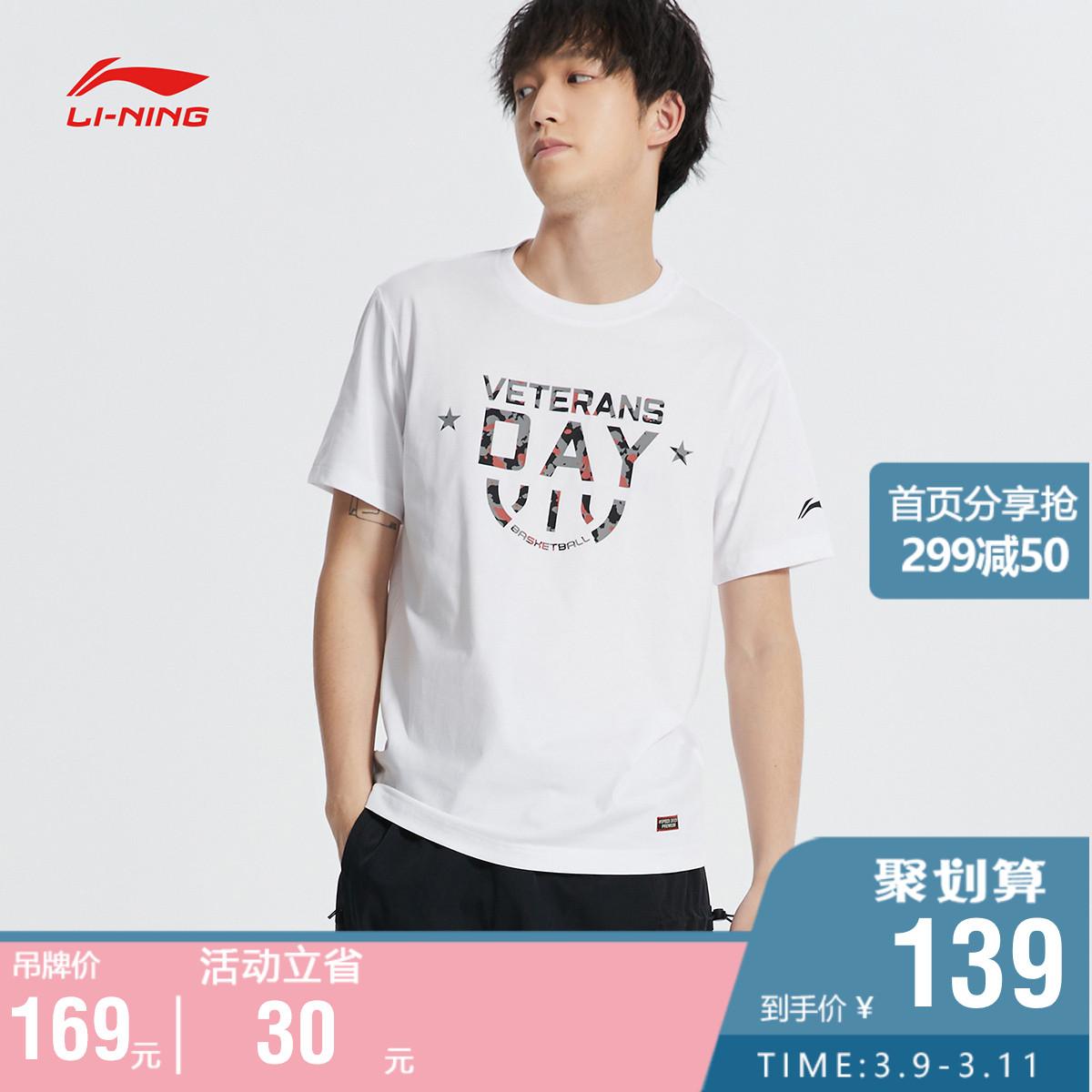 李宁短袖T恤男士2020新款篮球系列男装圆领上衣针织运动服AHSQ005