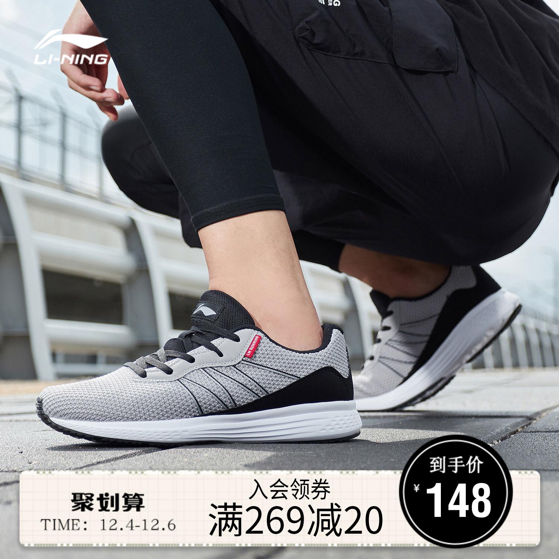 李宁跑步鞋男鞋2019新款SPEEDSTAR鞋子男子轻便休闲运动鞋男