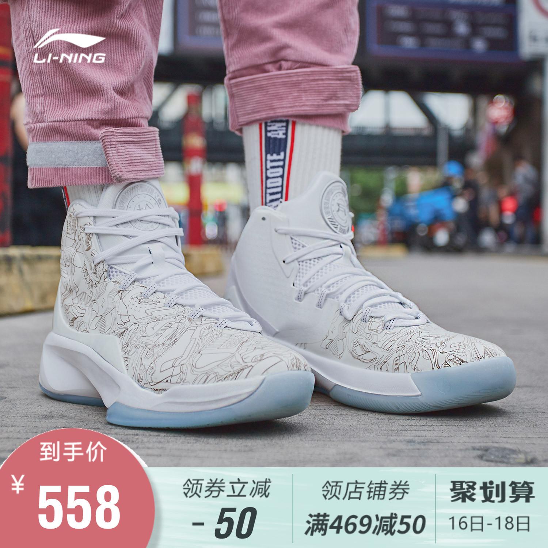 李宁篮球鞋男鞋驭帅新款耐磨防滑篮球战靴男士高帮运动鞋ABAN133