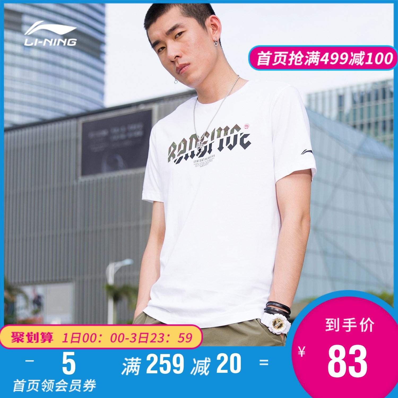 圆领上衣篮球系列李宁短袖舒适运动T恤
