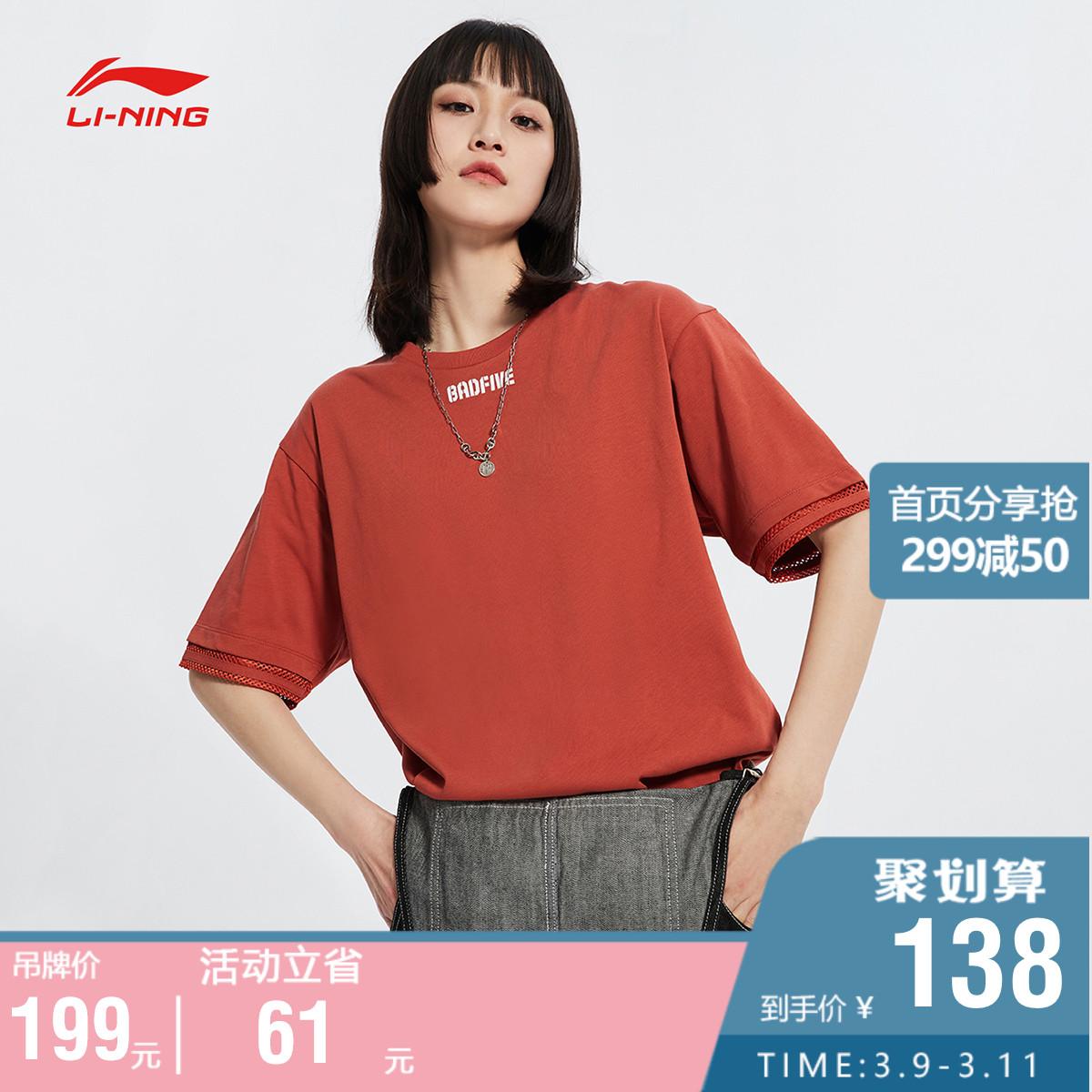 李宁短袖T恤女士2020新款BADFIVE篮球系列圆领时尚宽松针织运动服