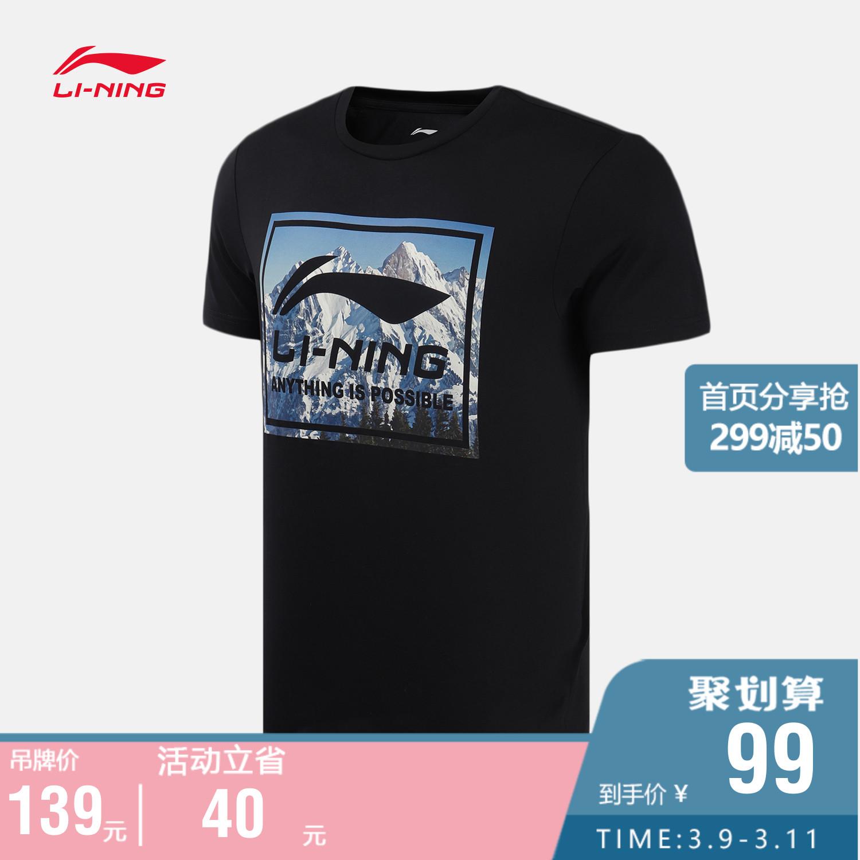 李宁短袖T恤男士2020新款训练系列男装圆领上衣春季梭织运动服