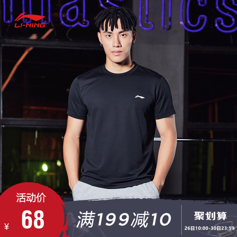 李寧短袖男士速干綜合訓練服夏季網布透氣圓領男式健身跑步T恤
