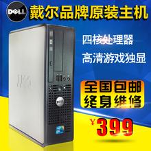 戴尔品牌二手台式电脑迷你小主机四核家用客厅办公游戏独显i3i5i7