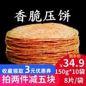 黑芝麻咸香薄脆饼干 山西特产昔阳压饼10袋80张口口香五谷香混合装