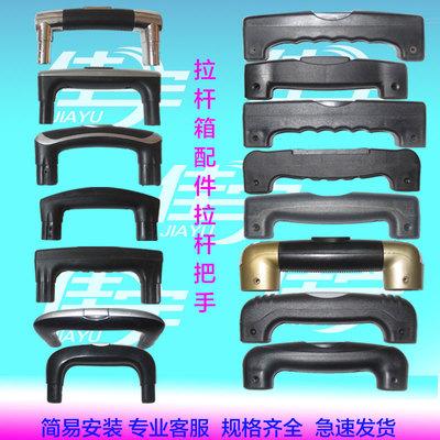 行李箱拉杆把手配件拉手把按压钮提手旅行拉杆箱皮箱手提把手修理