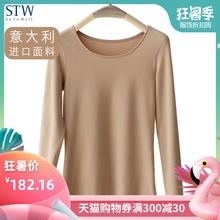 秋衣新款 冬季圆领修身 STW女保暖内衣加绒加厚保暖上衣打底长袖