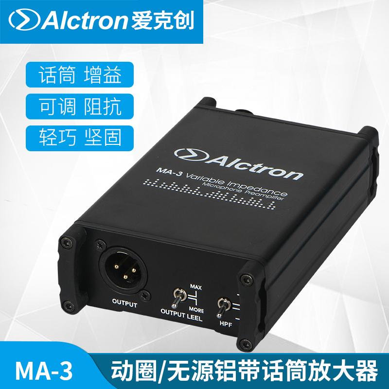 Alctron/爱克创 MA-3动圈/无源铝带话筒净增益放大器麦克风放大器
