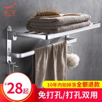 手巾浴室洗脸挂架免打孔不锈钢厕所毛巾卫生间挂杆凉架子帕