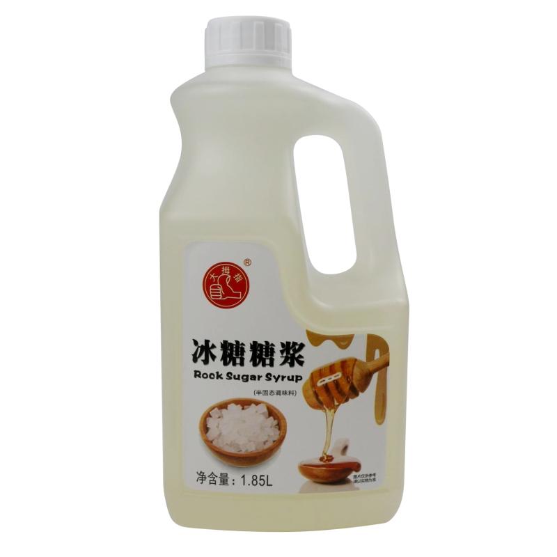 大拇指冰糖糖浆1.85L高端茶饮调配原料奶茶咖啡水果茶饮料专用糖