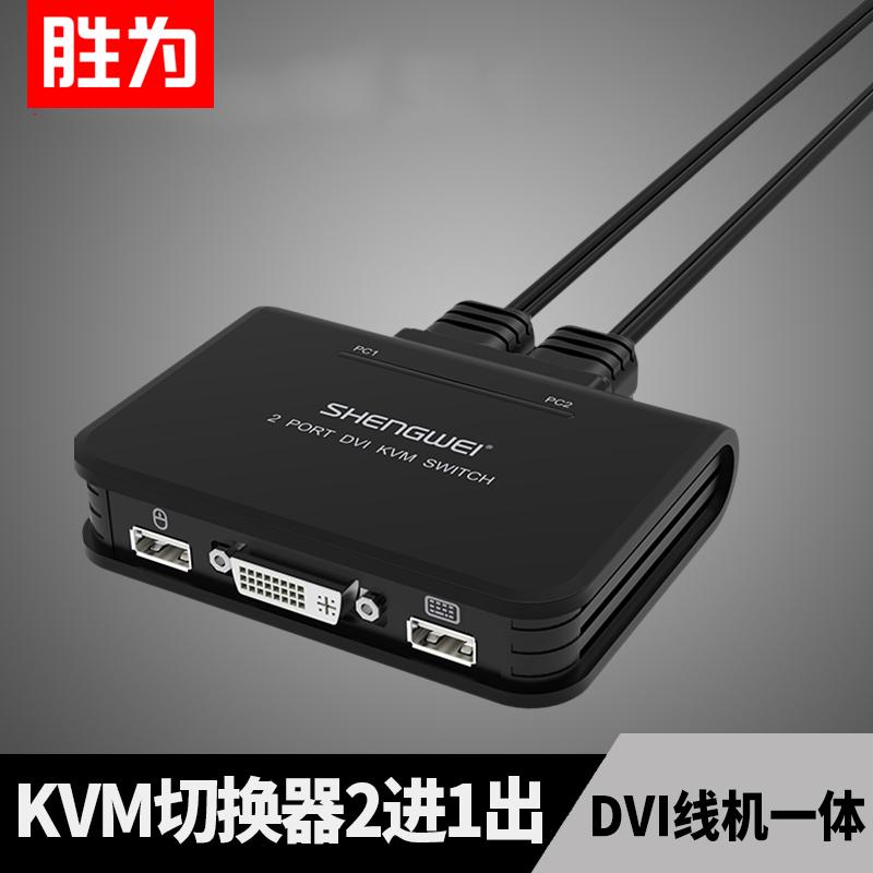 胜为KVM切换器2口USB二进一出DVI电脑高清视屏切换键盘鼠标共享器