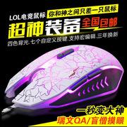 牧马人2代沃野V8降龙剑CF/LOL自定义宏编程游戏六键电竞有线鼠标